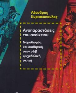 ANAPARASTASEIS-TOU-ANOIKEIOU