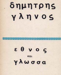 ETHOS KAI GLOSSA