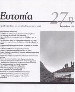 EUTOPIA-27
