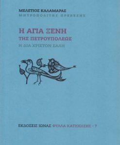 I-AGIA-XENI