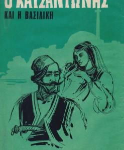 KATSANTONIS