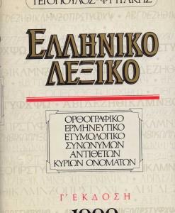 LEXIKO FYTRAKIS