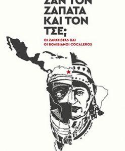 SAN-TON-ZAPATA-KAI-TON-TSE