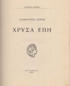 Xrysa-epi