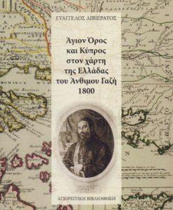 agion-oros-kai-kipros