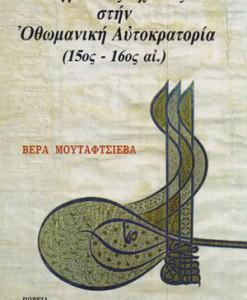 agrotikes-sxeseis-stin-othomaniki-autokratoria-15-16