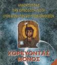 anazitontas-tin-orthodoxi-pisti