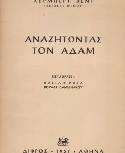 anazitontas ton adam
