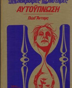 aytoypnosi