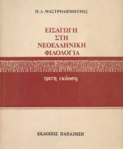 eisagogi-sti-neoelliniki-filologia