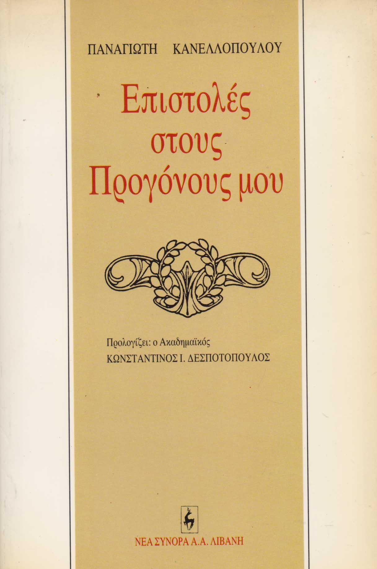 epistoles stous progonous moy