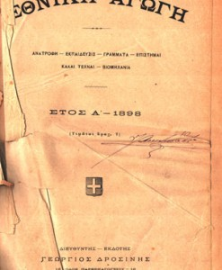 ethiniki-agogi-1898