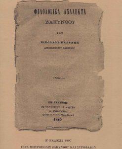 filologika analekta zakynthou