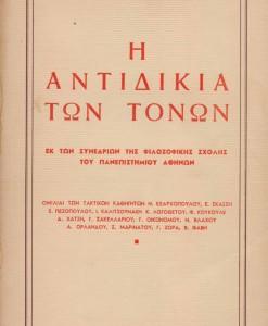 i antidikia twn tonwn