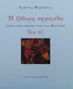 i-evdomi-sfragida