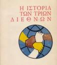 i-istoria-ton-trion-diethnon