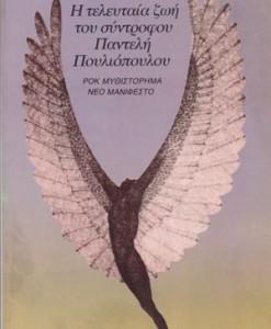 i-telefrtaia-zoi-tou-sintrofou-Panteli-Poiliopoulou