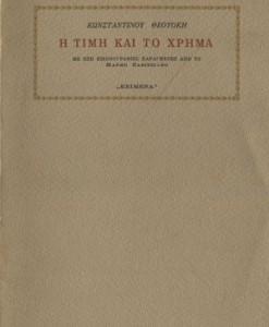 i-timi-kai-to-xrima