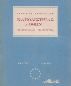 kapodistrias-kai-othon
