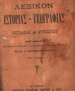 lexiko-geografias-istorias