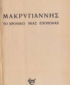 makrigiannios-to-xroniko