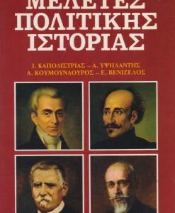 meletes politikis istorias