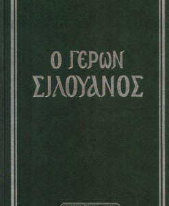 o-geron-silouanos