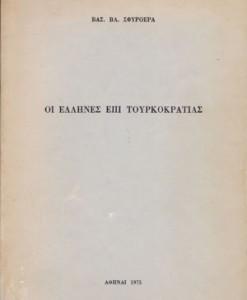oi-ellines-epi-tourkokratias