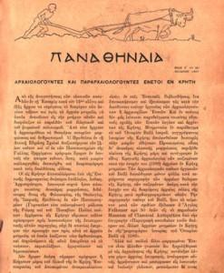 panathinaia-1907
