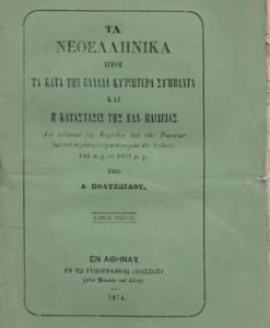 ta-neoellinika