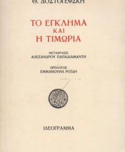 to-egklima-kai-timoria