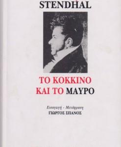 to-kokkino-kai-to-mavro