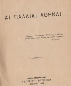 AI-PALAIAI-ATHINAI1