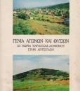GENIA-AGONON-K-THISIA