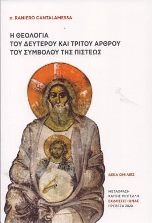 I-THEOLOGIA-TOU-DEUTEROU-KAI-TRITOU-ARTHROU-TOU-SIMVOLU-TIS-PISTEOS