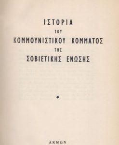 ISTORIA-TOU-KKESSD
