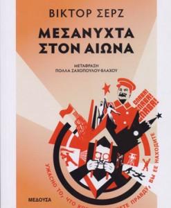 MESANIXTA-STON-AIONA