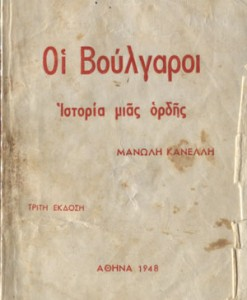 OI-VOULGAROI