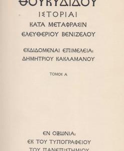 THOUKIDIDOU ISTORIA