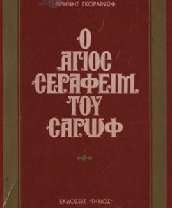 agios-seraphim