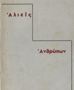 alieis-anthropon