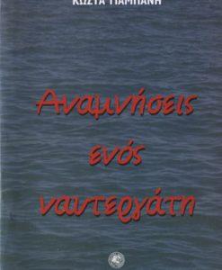 anamniseis-enos-nautergati