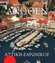 atiiki-saronikos