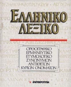 elliniko-lexiko
