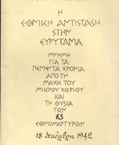 ethniki-antistasi-evritania