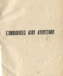 exomologiseis-agiou-augoustinou