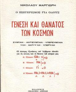 genesi-kai-thanatos-ton-kosmon