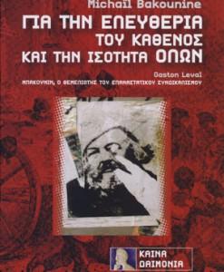 gia-tin-eleftheria-tou-kathenos-kai-tin-isotita-olon