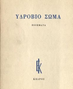 idrovio-soma