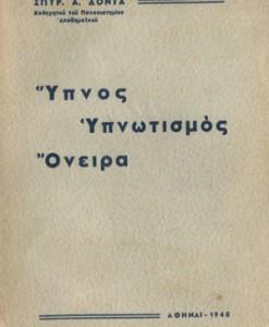 ipnos-ipnotismos-oneira